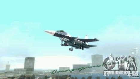 Vice City Air Force для GTA Vice City вид сзади слева