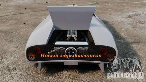 Новый звук двигателя Infernus для GTA 4