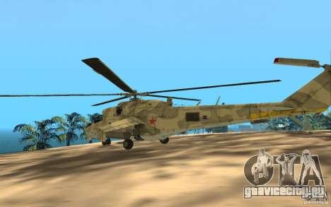 МИ 24 для GTA San Andreas вид сзади