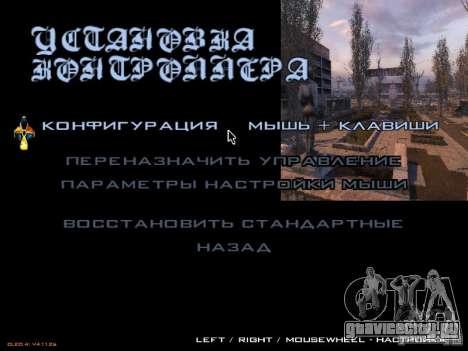 Главное меню в стиле Сталкер для GTA San Andreas третий скриншот