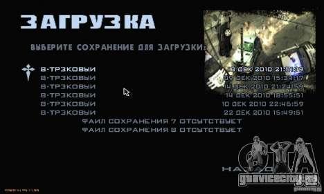 Меню Most Wanted для GTA San Andreas седьмой скриншот