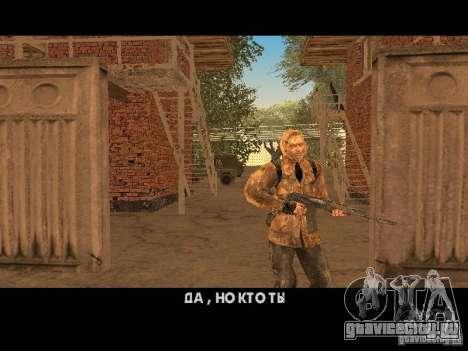 Скин Шрама из Сталкера для GTA San Andreas третий скриншот