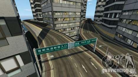 Tokyo Freeway для GTA 4 седьмой скриншот