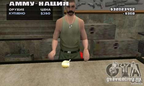 The Holy Grenade для GTA San Andreas второй скриншот