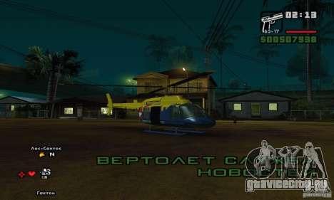 Helitours Maverick из GTA 4 для GTA San Andreas