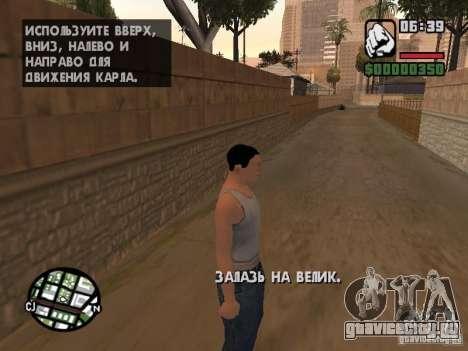 Скин для CJ - Крутой мужик для GTA San Andreas третий скриншот