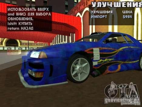 SA HQ Wheels для GTA San Andreas десятый скриншот