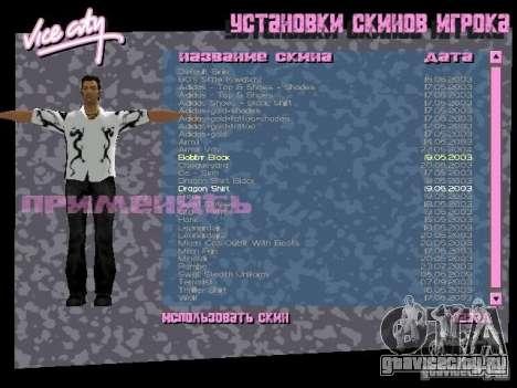 Пак скинов для Томми для GTA Vice City девятый скриншот