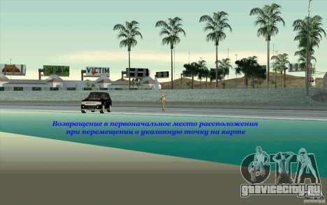 Skorpro Mods Vol.2 для GTA San Andreas второй скриншот