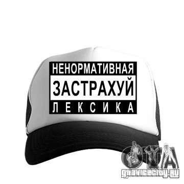 Hip-Hop Forever v 1.0 для GTA San Andreas
