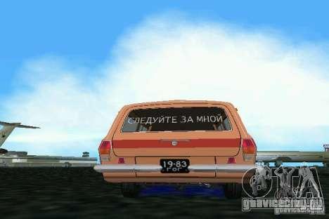 ГАЗ-2402 Волга Аэрофлот для GTA Vice City