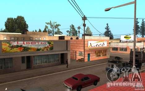Обновленная Паламино Крик для GTA San Andreas второй скриншот