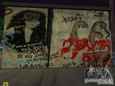 Стена памяти Юрия Хоя для GTA San Andreas