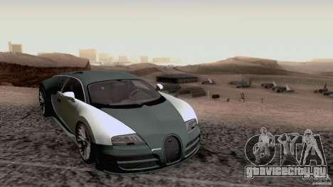 Bugatti ExtremeVeyron для GTA San Andreas