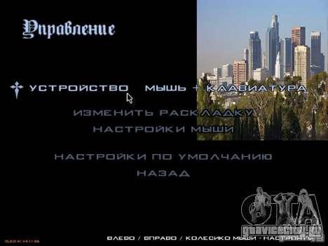 Новое меню в стиле Лос-Анджелес для GTA San Andreas третий скриншот