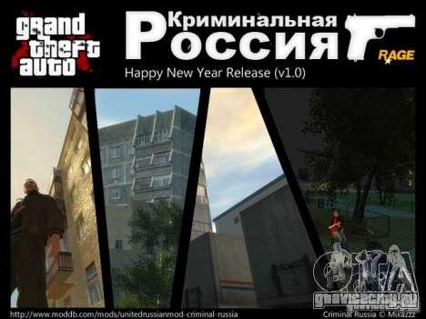 Криминальная Россия RAGE для GTA 4