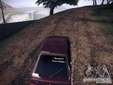 Ваз 2114 Пневмо для GTA San Andreas вид справа