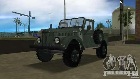 Aro M461 для GTA Vice City