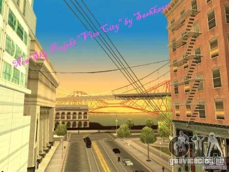 New Sky Vice City для GTA San Andreas