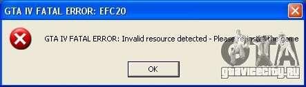 Фикс критической ошибки EFC20 для GTA 4 второй скриншот
