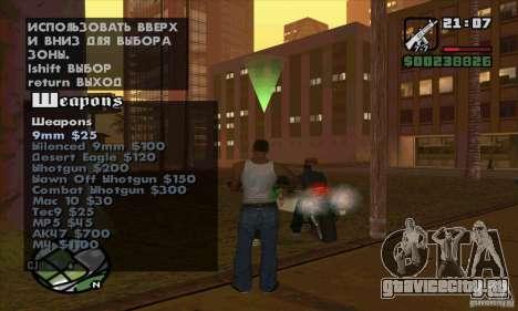 Gun Seller для GTA San Andreas седьмой скриншот