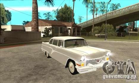 ГАЗ 13 Чайка v2.0 для GTA San Andreas вид сбоку