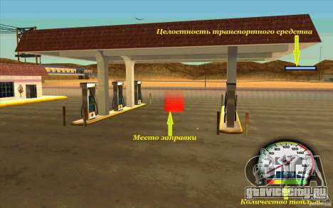 New Speedometer no transmissions для GTA San Andreas второй скриншот