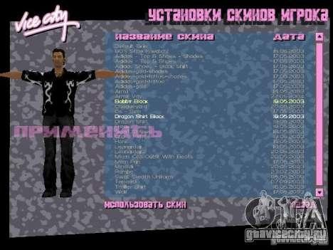 Пак скинов для Томми для GTA Vice City десятый скриншот