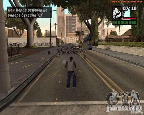 Супер удар для GTA San Andreas третий скриншот