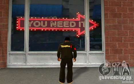 Куртка - Точка G для GTA San Andreas второй скриншот
