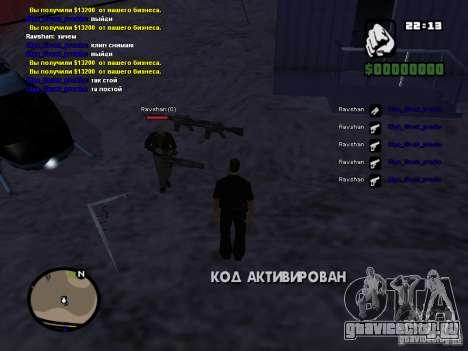 Фейк Килл - Игл и Миник для GTA San Andreas второй скриншот