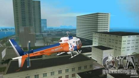 Eurocopter As-350 TV Neptun для GTA Vice City вид сзади слева