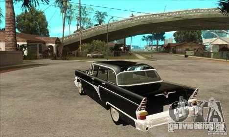 ГАЗ 13 Чайка v2.0 для GTA San Andreas