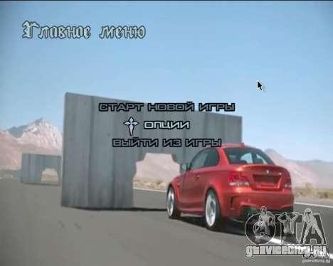 Фоновое видео в меню для GTA San Andreas пятый скриншот