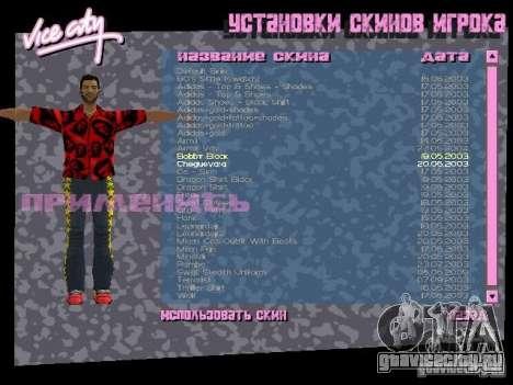 Пак скинов для Томми для GTA Vice City двенадцатый скриншот