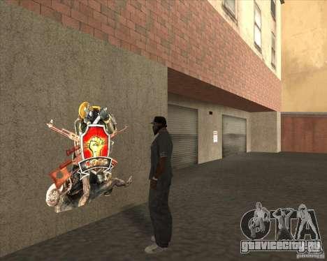Graffiti stalkers для GTA San Andreas второй скриншот