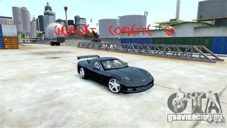 Chevrolet Corvette C6 Convertible v1.0 для GTA 4 вид изнутри