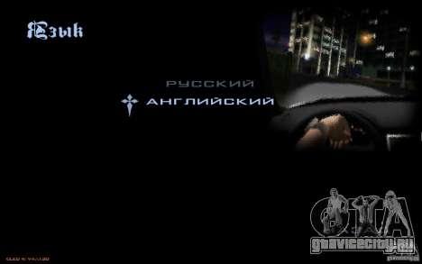 Меню из игры GTA Nogaystan для GTA San Andreas седьмой скриншот
