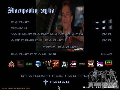 Радио группы КИНО для GTA San Andreas третий скриншот