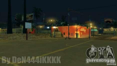 Graffiti для GTA San Andreas четвёртый скриншот
