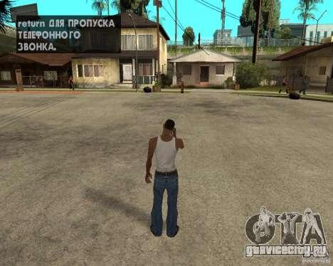 Nokia N97 для GTA San Andreas