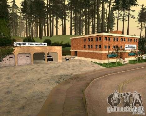 Припаркованый транспорт v1.0 для GTA San Andreas шестой скриншот