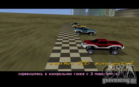 RC Bandit LCS для GTA Vice City