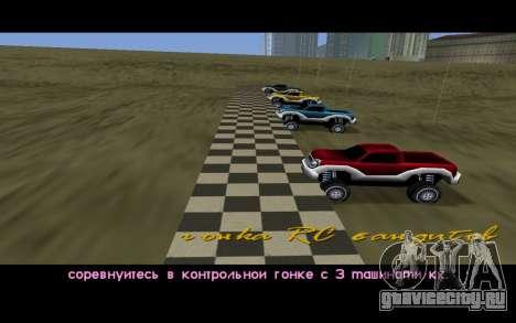 RC Bandit LCS для GTA Vice City