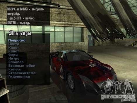 Lexus LFA Custom для GTA San Andreas вид сверху