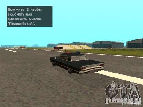 Police Savanna для GTA San Andreas вид слева