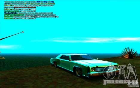 Качественный Enbseries 2 для GTA San Andreas