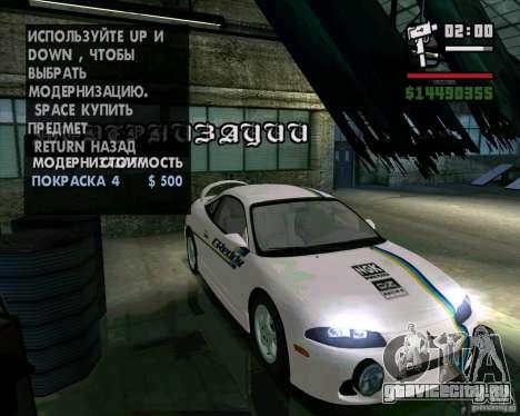 Mitsubishi Eclipse GST для GTA San Andreas вид слева