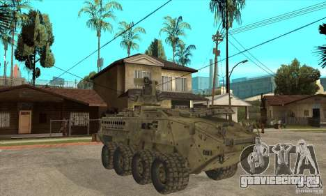 Stryker CDMW2 для GTA San Andreas вид сзади