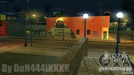 Graffiti для GTA San Andreas третий скриншот